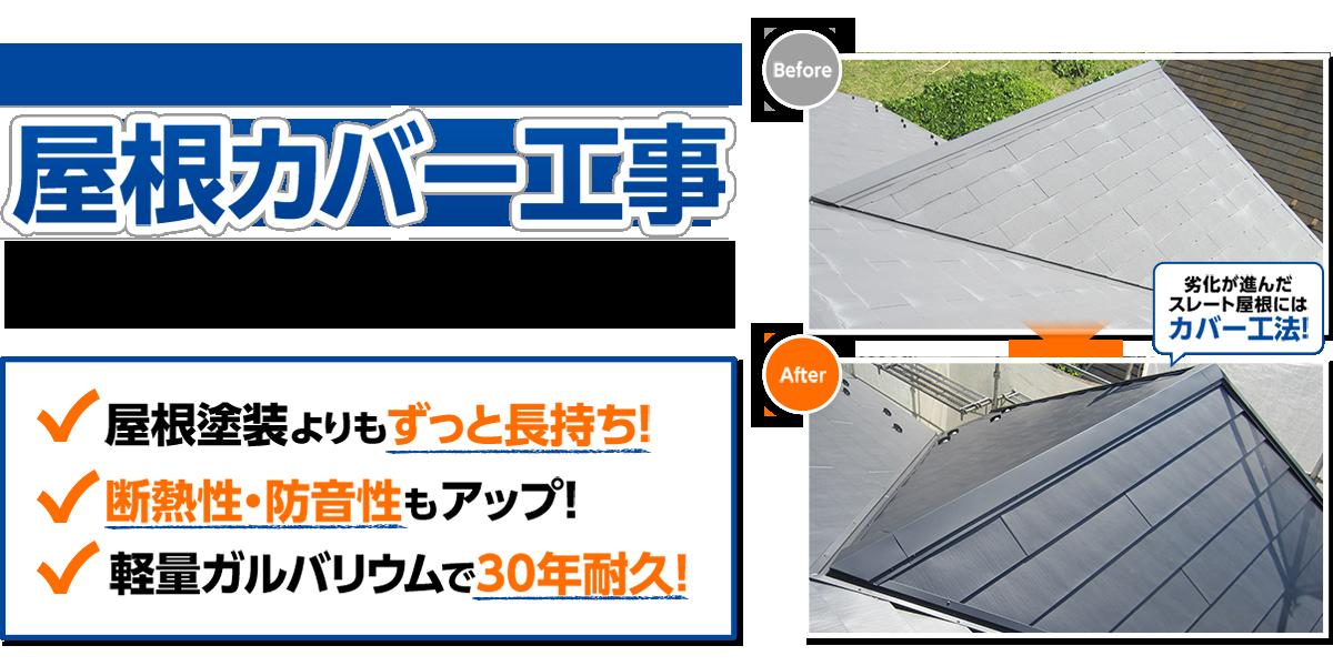 屋根カバー工事ならお任せください!埼玉県西部、群馬県南部の地域密着店!