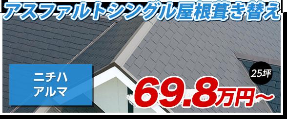 アスファルトシングル屋根葺き替え ニチハアルマ