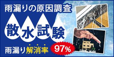 雨漏りの原因調査散水試験。雨漏り解消率97%